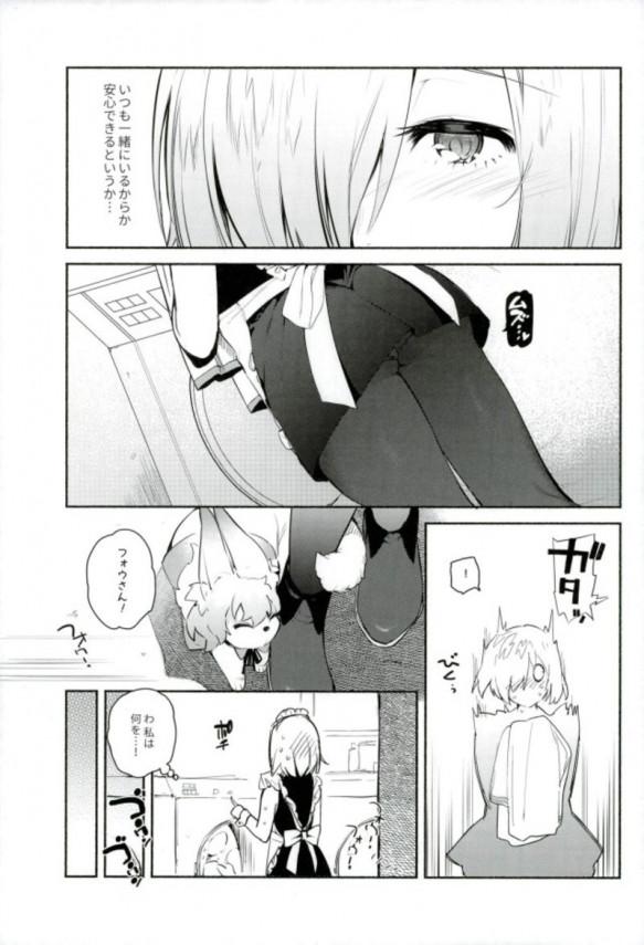 【FGO】マシュが休暇の間のメイドさんになってくれる♪【Fate エロ漫画・エロ同人】 (7)