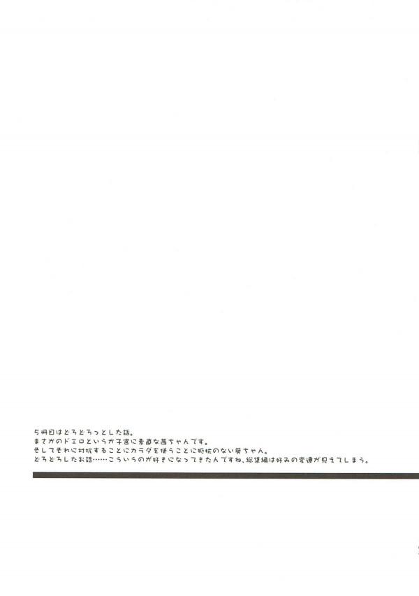 【VOICEROID】琴葉茜に琴葉葵ちゃんが百合ファックを晒してから乱交交尾で男根に全力で奉仕してしまう美少女交尾を示す【エロ漫画・エロ同人】 (102)
