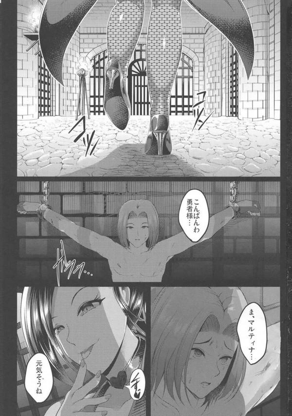 【ドラクエⅪ】【エロ漫画・エロ同人】ドラクエ11の美人キャラ(魔物含む)と勇者さまが、、 (2)
