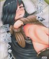 【艦これ】嫁の早霜とえっちなコミュニケーションをとっちゃう♡♡【エロ漫画・エロ同人】