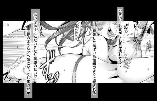 【エロ漫画・エロ同人】ド変態なビッチ女教師がオッパイ丸出しのムチムチ豊満ボディを晒して青臭いヤングチンポに発情して抜き切る (4)