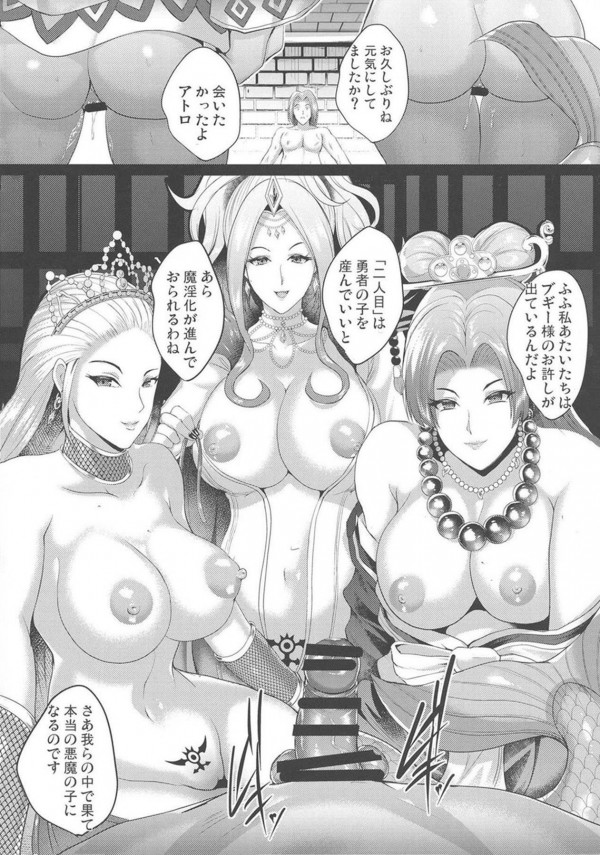 【ドラクエⅪ】【エロ漫画・エロ同人】ドラクエ11の美人キャラ(魔物含む)と勇者さまが、、 (23)