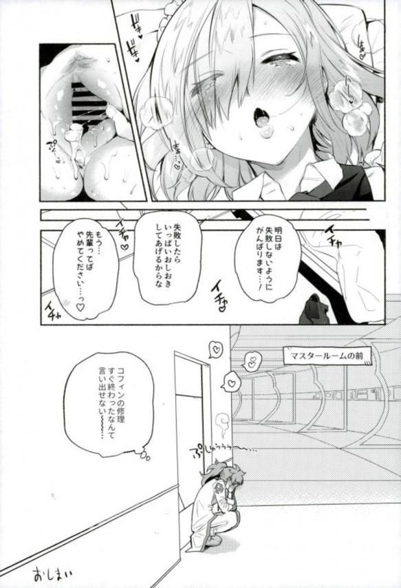 【FGO】マシュが休暇の間のメイドさんになってくれる♪【Fate エロ漫画・エロ同人】 (21)