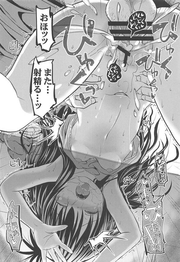 【ToLOVEる ダークネス】裸でいちゃつく美甘とリトの写真を撮られ脅迫レイプされる美甘・・・・・【エロ漫画・エロ同人】 (33)
