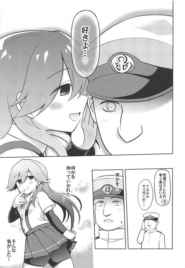 【艦これ エロ漫画・エロ同人】荒潮がみんなに悪い噂を流したせいで司令官の人望がどんどんなくなっていたが・・・?? (18)