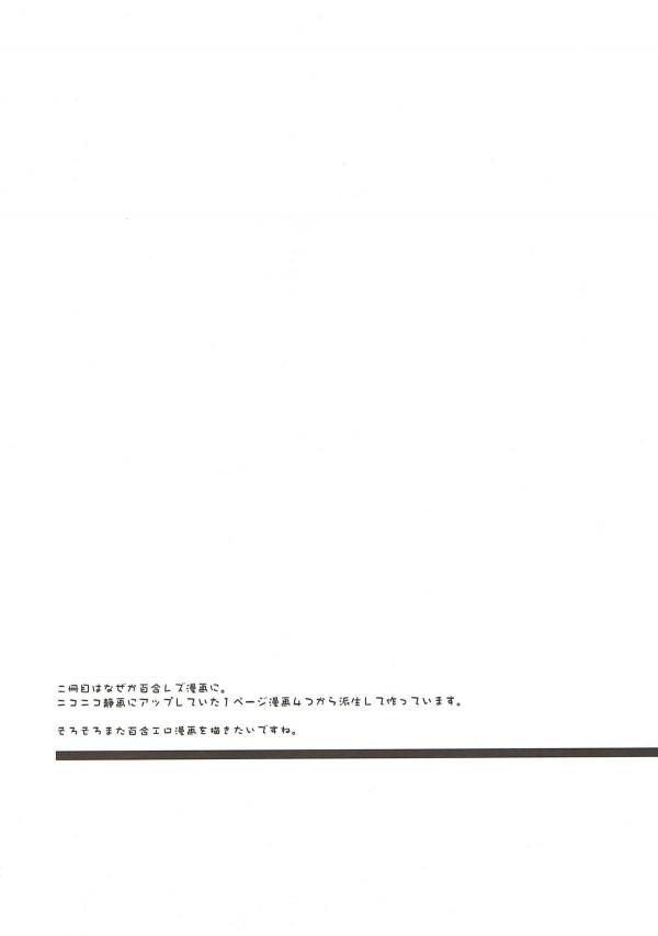 【VOICEROID】琴葉茜に琴葉葵ちゃんが百合ファックを晒してから乱交交尾で男根に全力で奉仕してしまう美少女交尾を示す【エロ漫画・エロ同人】 (43)