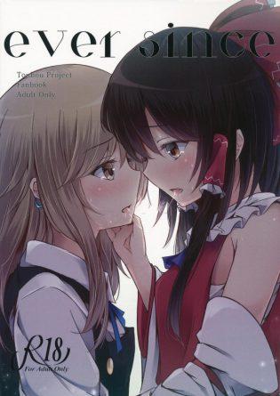 【東方】博麗霊夢と霧雨魔理沙はレズビアンだった。キスするだけで顔から火が出そうな魔理沙が可愛すぎる!!【エロ漫画・エロ同人】