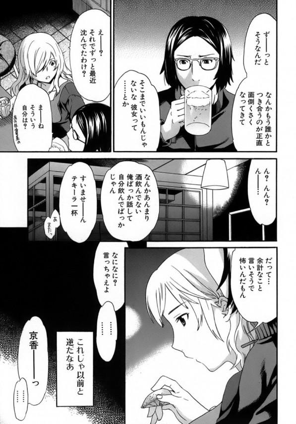 【エロ漫画・エロ同人】イチャついてずっと幼馴染だった彼女とお酒の勢いを利用して即ハメファックを楽しみましょう (3)