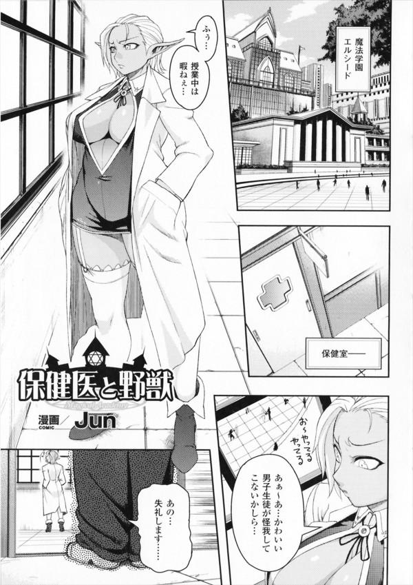 【エロ漫画・エロ同人】ショタっ子を苛めようとがっついた巨乳の保健室の先生が獣化してしまったデカチンポで苛めつくされる展開