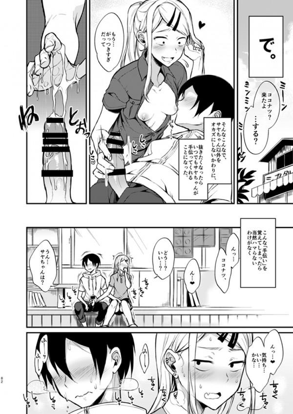 【だがしかし エロ漫画・エロ同人】遠藤サヤが鹿田ココノツにちっぱいを見せて誘惑をしてセックスを楽しんじゃうww (7)