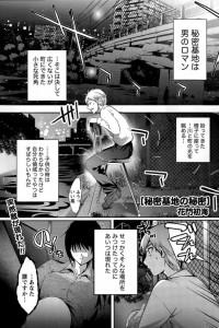 【エロ漫画】秘密基地をかけて上司女がエッチで勝負をしかけてきた!セックスで優劣を決めるだなんてw【花門初海 エロ同人】