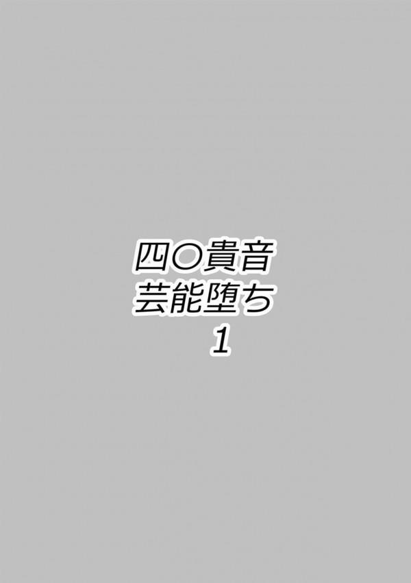 【アイマス】スポンサーの資金提供を受けるために生贄になった貴音・・・・【エロ漫画・エロ同人】 (20)