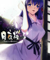 【FGO】間桐桜と衛宮士郎がイチャラブセックス!パイズリフェラたまらんwww【Fate エロ漫画・エロ同人】