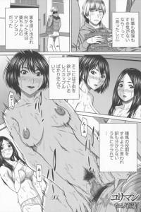 【エロ漫画】レズビアンのカップルの種馬要員として待機させられる男w【ウエノ直哉 エロ同人】
