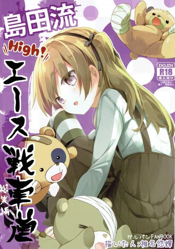 【ガルパン】島田愛里寿ちゃんを拉致って腹パンしておとなしくした後に陵辱しまくるwww【エロ漫画・エロ同人】