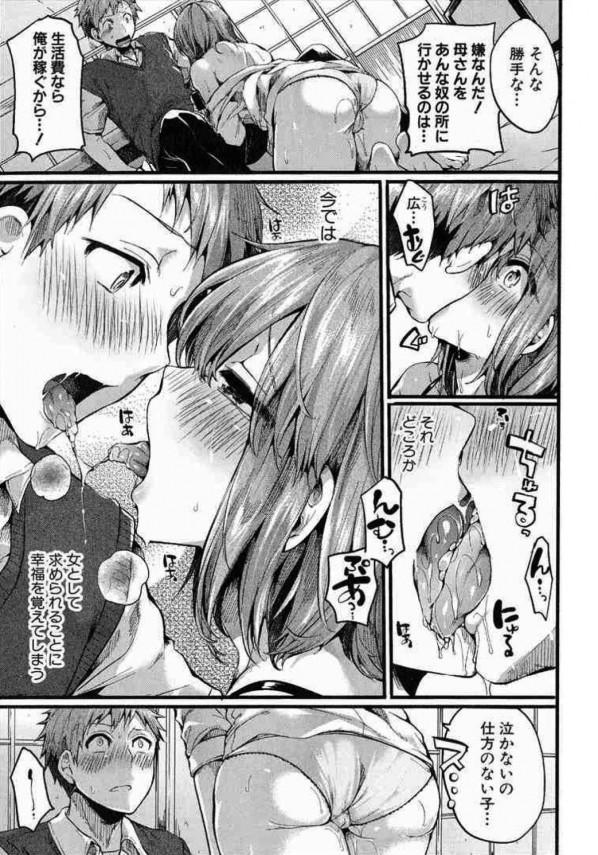 【エロ漫画】エロい腰フリマンコに未亡人な自分の母親をロンダリングしてしまう残念な男の子の欲望と性欲が暴走してしまいます【無料 エロ同人】 (29)