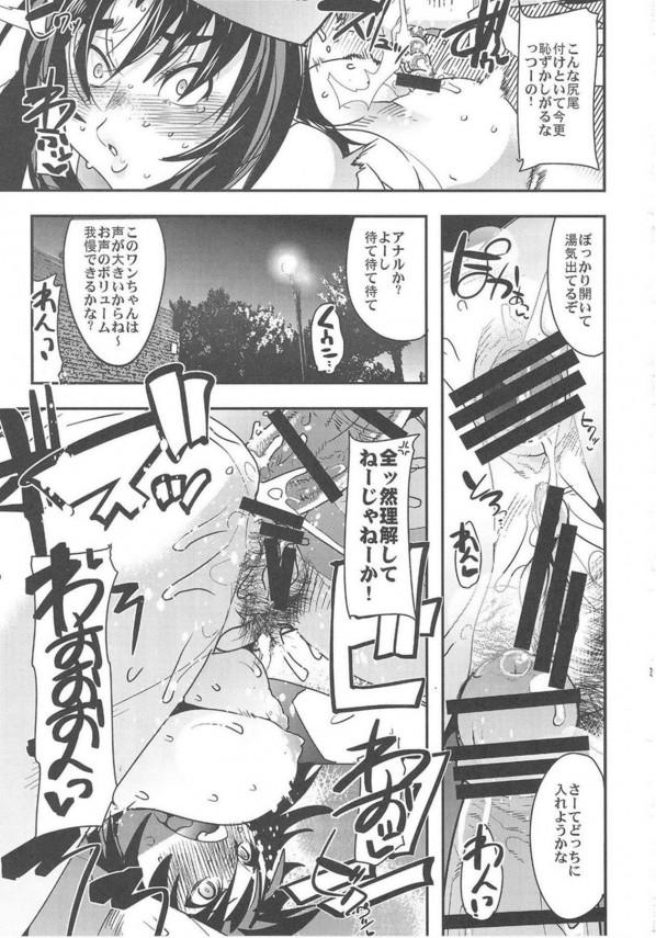 【ガルパン  エロ漫画・エロ同人】ムラカミが彼氏のためにエッチなことに次々とチャレンジをして女らしくなっちゃうww (16)