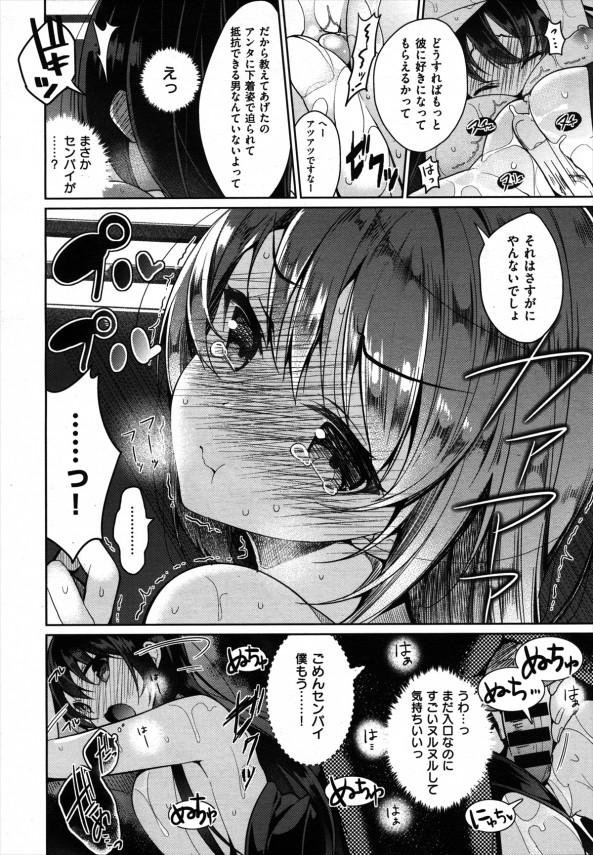 【エロ漫画・エロ同人】巨乳を揺らしてスク水姿がとても似合う先輩とまさかのイチャラブでの処女捧げられファックが瑞々しくも抜けます (14)