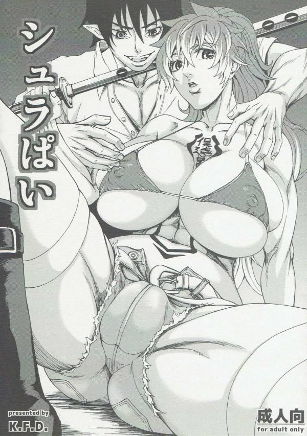 【青の祓魔師】奥村燐のデカチンで霧隠シュラを犯しまくるwwwもう精液が濃すぎるwwww【エロ同人誌・エロ漫画】