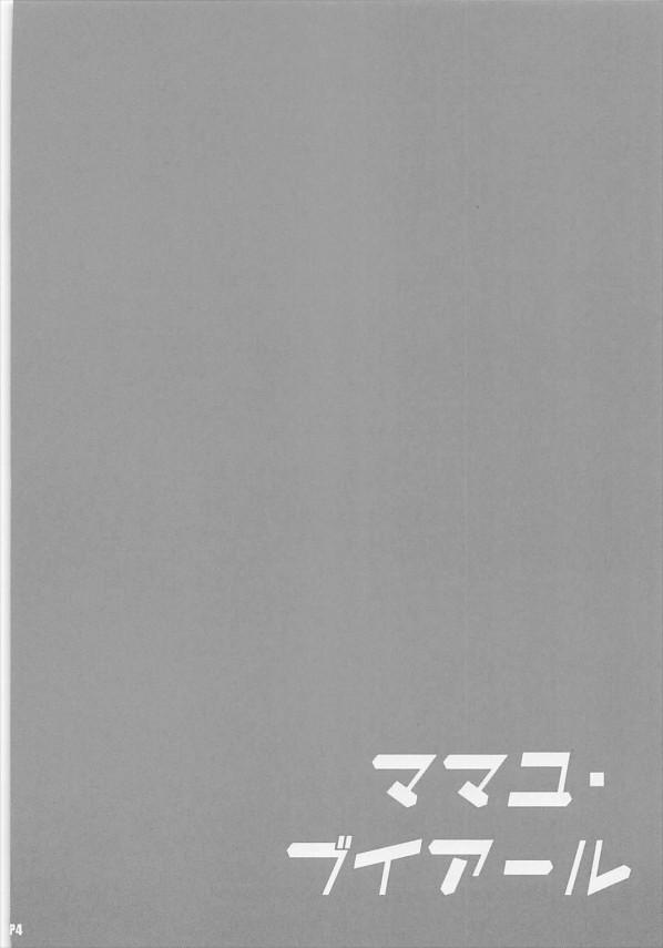【デレマス エロ漫画・エロ同人】巨乳美女アイドルの佐久間まゆがプロデューサーを捕らえてエッチなご奉仕をしちゃう (3)