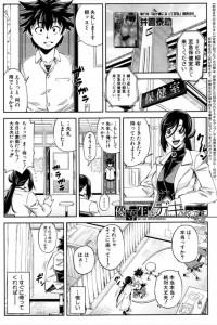 【エロ漫画】生徒会長に知らない間に告白してしまい2時間セックスしたった【井雲泰助 エロ同人】