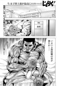 【エロ漫画】巨乳のスプリンターが相手チームの美女にレズプレイさせられるw【活火秀人 エロ同人】