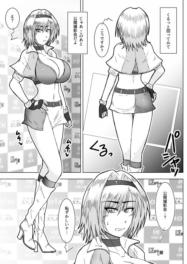 【東方 エロ漫画・エロ同人】キャンペーンガールにスカウトされたアリスが公開撮影会で流されて・・・・ (6)