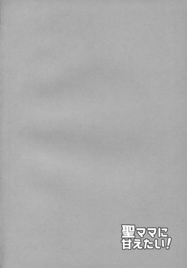 【東方 エロ漫画・エロ同人】聖白蓮が仲良くなったショタにママと呼ばれながら中出しセックスをさせてあげちゃうww (3)