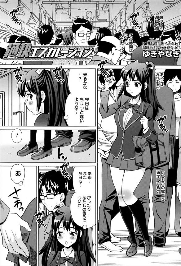 【エロ漫画・エロ同人誌】電車の中でアクシデントでおっぱいを揉まれて女子校生がいたずらで誘惑した結果www