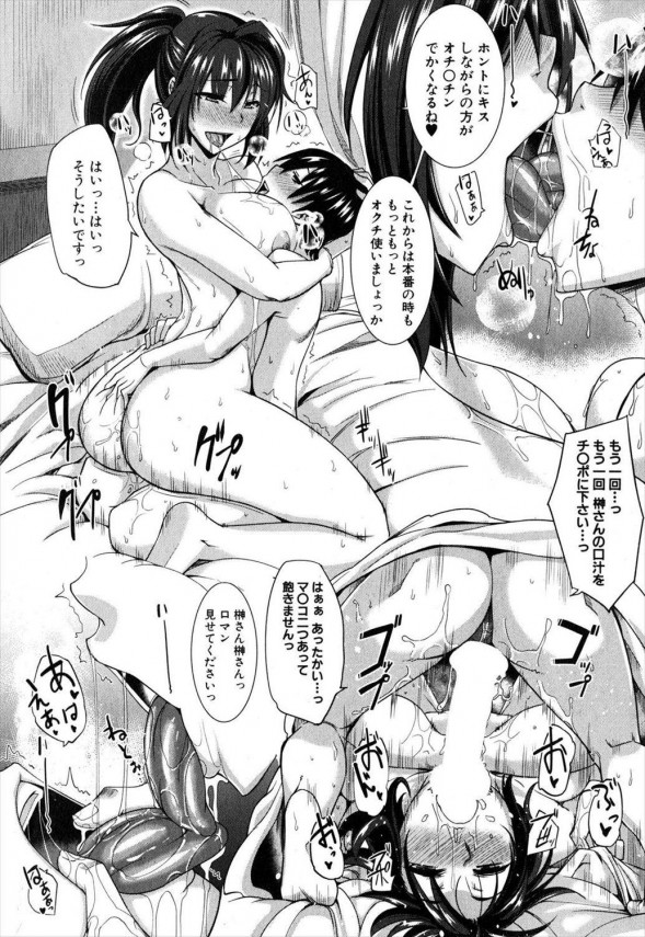 【エロ漫画】ファミレス店員たちは仕事終わったらキス三昧、セックス三昧wwwおねショタセックス♪ (18)