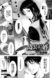 【エロ漫画】旦那が出張中に弟とNTRセックスしまくるお姉さんw【東磨樹 エロ同人】
