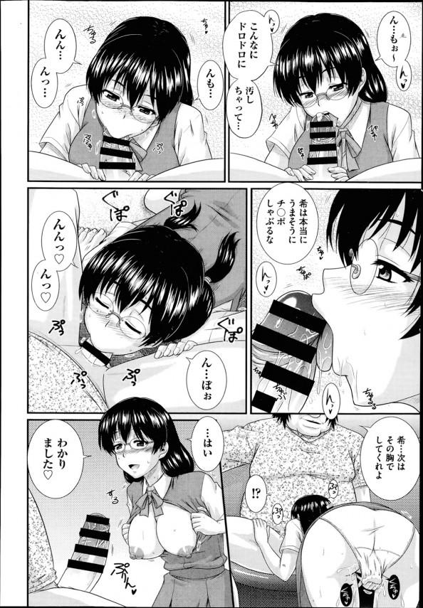 【エロ漫画・エロ同人】母子家庭のDQNと巨乳の地味子ちゃんを調教して大人チンポの虜にさせて言いなりファックで3Pパーティ (10)