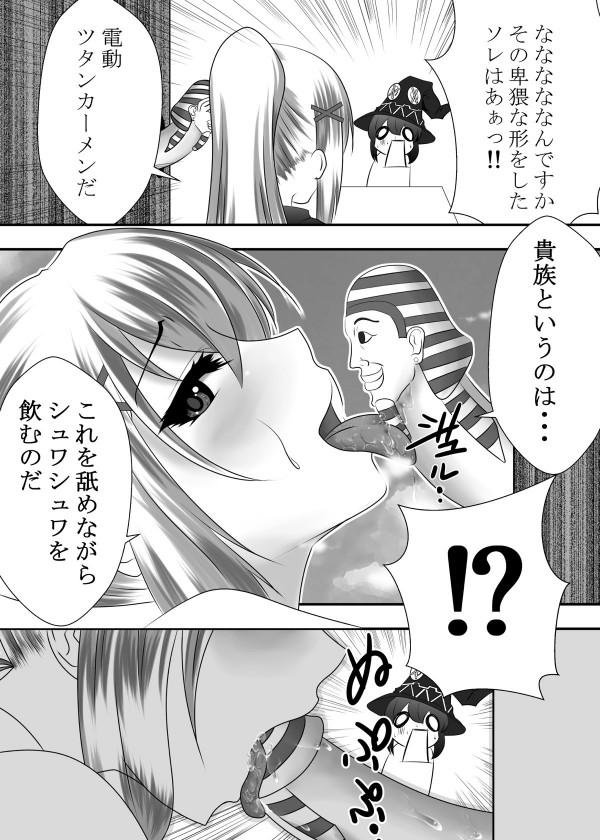 【このすば エロ漫画・エロ同人】めぐみんがダクネスにフェラチオをするとシュワシュワがおいしいと聞かされたためフェラを頑張るww (5)