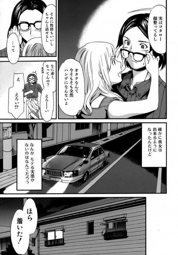 【エロ漫画・エロ同人】イチャついてずっと幼馴染だった彼女とお酒の勢いを利用して即ハメファックを楽しみましょう (5)
