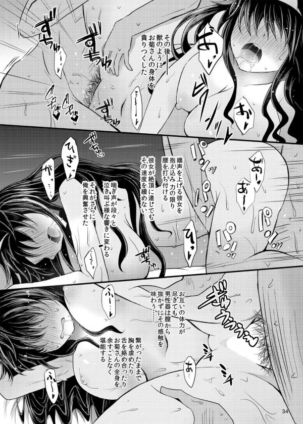 【東方】山姥のネムノに助けられケガの手当てをしてもらうことに・・・・【エロ漫画・エロ同人】 (33)
