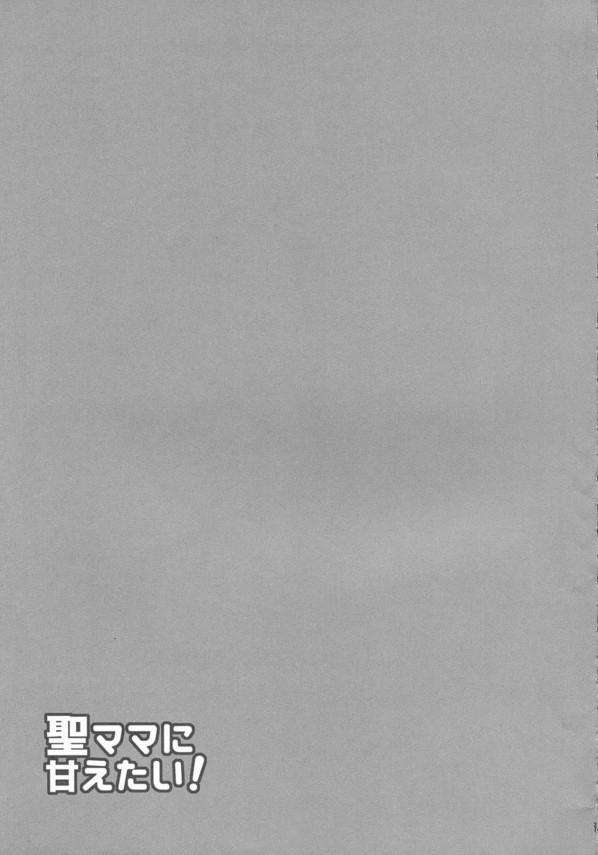 【東方 エロ漫画・エロ同人】聖白蓮が仲良くなったショタにママと呼ばれながら中出しセックスをさせてあげちゃうww (20)