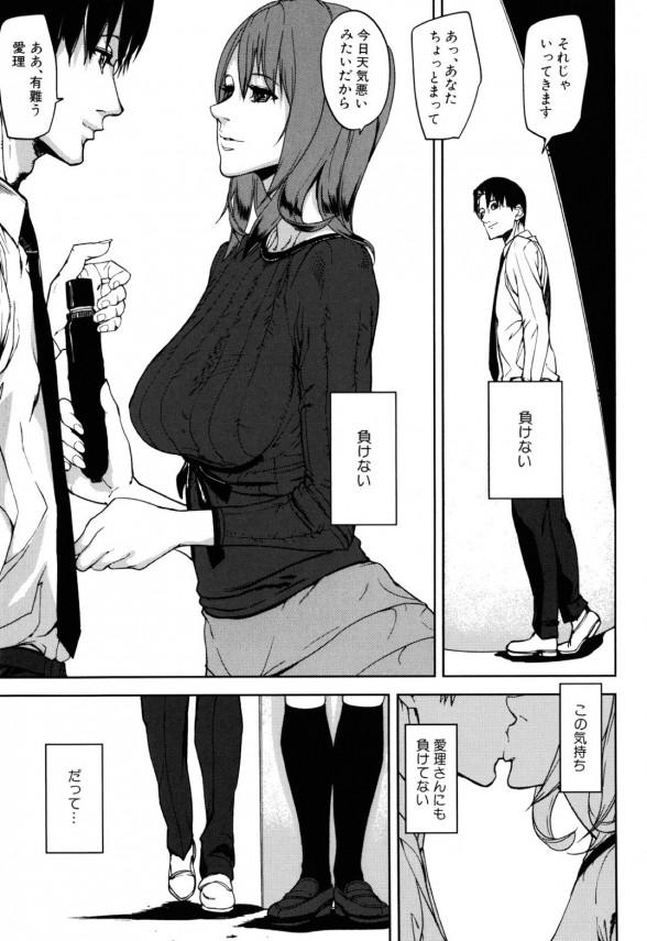 【エロ漫画・エロ同人】年上の姉の夫を好きだと思ってしまったJKが自慰をしつつ彼女らの交尾に秘められた愛情を知ってしまう