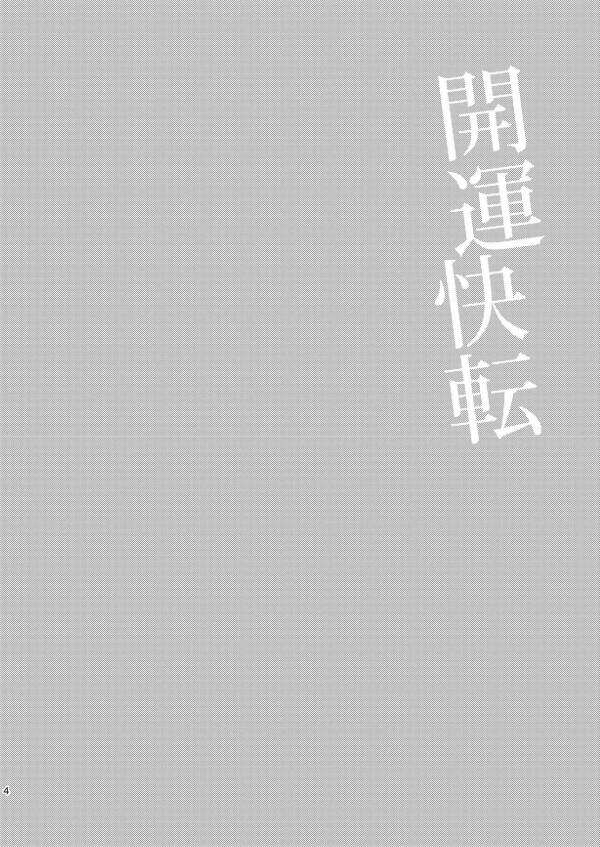【デレマス エロ漫画・エロ同人】酔って寝てしまった美世がプロデューサーとカーセックス! (3)