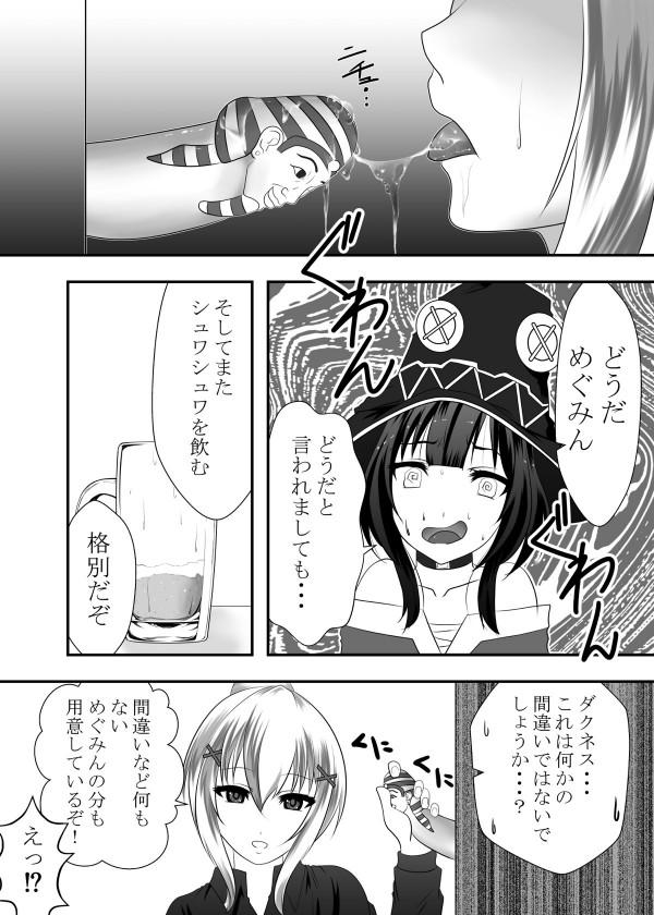【このすば エロ漫画・エロ同人】めぐみんがダクネスにフェラチオをするとシュワシュワがおいしいと聞かされたためフェラを頑張るww (8)