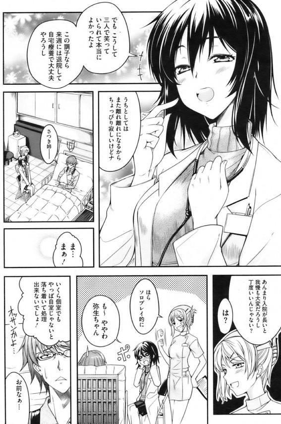 【エロ漫画】怪我をして動けない患者にお姉さんナースがフェラチオして抜いてあげるw (2)