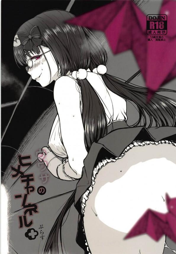 【FGO  エロ漫画・エロ同人】ド変態ビッチな刑部姫がマンズリを公開で遂行してデカケツも指のズボズボも全部晒してアクメしちゃう姿がエロい