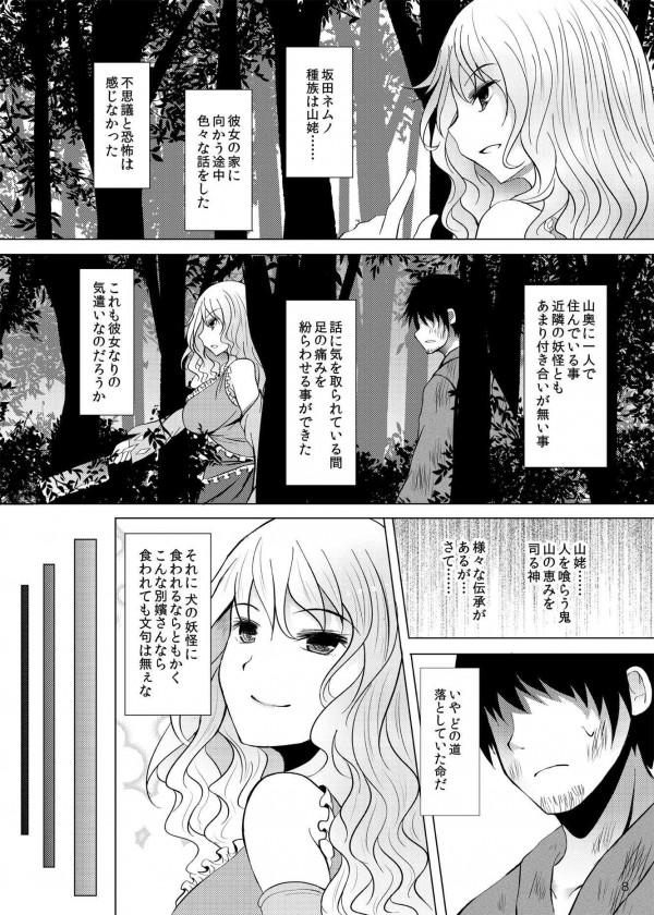 【東方】山姥のネムノに助けられケガの手当てをしてもらうことに・・・・【エロ漫画・エロ同人】 (7)