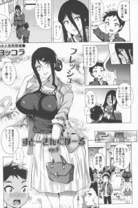 【エロ漫画】身長が低い男と身長が高い彼女がデートしてラブホでイチャラブエッチw【ヨッコラ エロ同人】