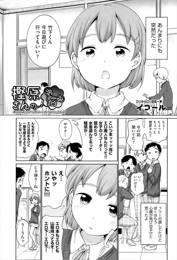 【エロ漫画】ブラの生着替えを見て我慢できなくなってイチャらぶセックス突入♪