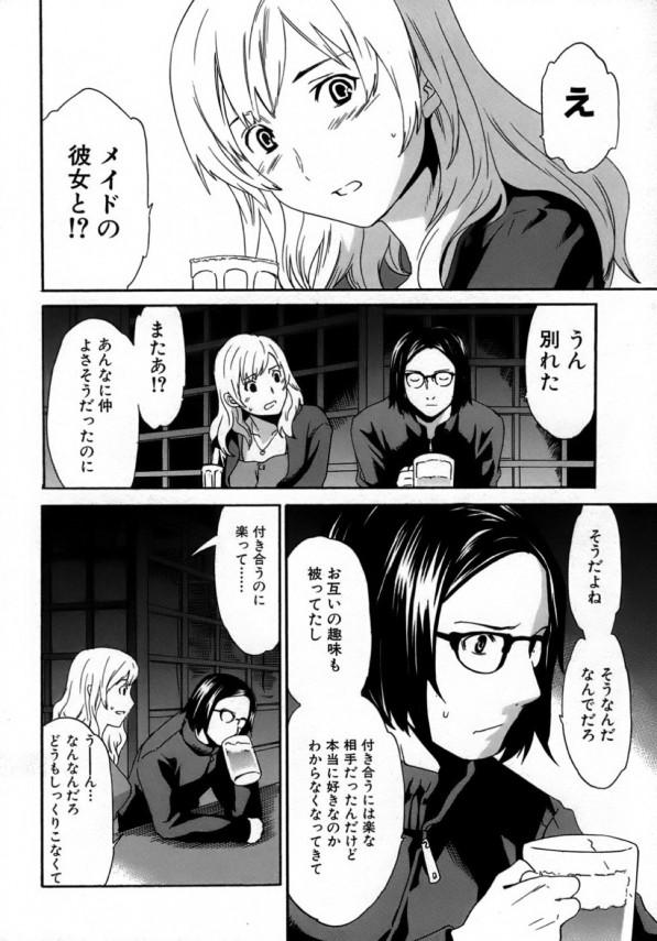 【エロ漫画・エロ同人】イチャついてずっと幼馴染だった彼女とお酒の勢いを利用して即ハメファックを楽しみましょう (2)