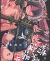【ガルパン】愛里寿がニーハイで足コキしまくってM男の射精管理してるぞww【エロ漫画・エロ同人誌】