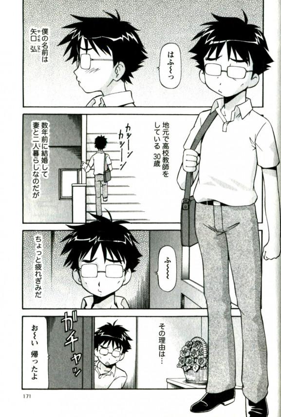 【エロ漫画・エロ同人】貧乳な教え子と結婚したらファックばっかでオッパイが育ってしまってややうんざりしてる自分勝手な先生