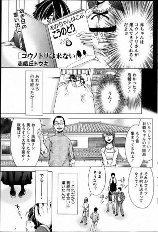 【エロ漫画】お姉ちゃんの巨乳を揉みしだく、嫌がってるというよりも気持ちよくなってる♡【志峨丘トウキ エロ同人】