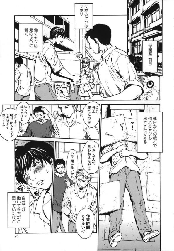 【エロ漫画・エロ同人】委員長は巨乳で学祭前日に学校で自慰行為をしていて発情してしまったのか男根で犯してほしいと懇願する