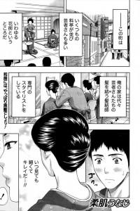 【エロ漫画】熟女のうなじが綺麗すぎてもう見とれちゃった!触れる機会がとうとうきてしまったw【東タイラ エロ同人】